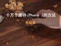 花式虐待iPhone 7