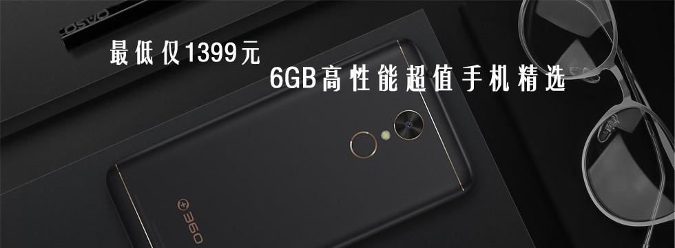 最低仅1399元 6GB高性能超值手机精选