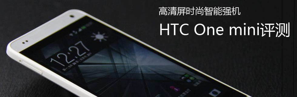 高清屏时尚智能强机 HTC One mini评测