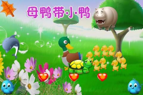 经典儿歌系列之动物篇