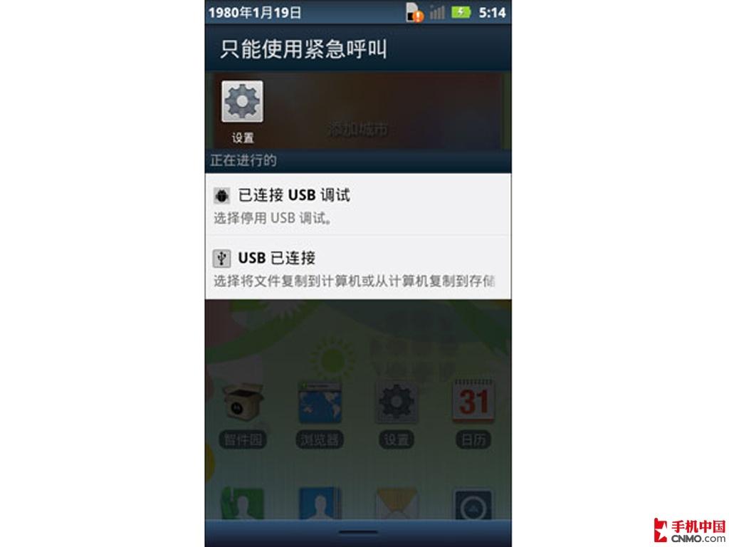 摩托罗拉XT615手机功能界面第7张