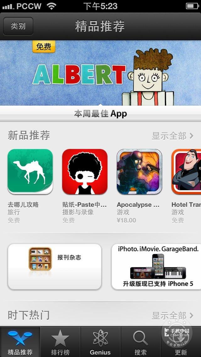苹果iPhone5(32GB)手机功能界面第8张