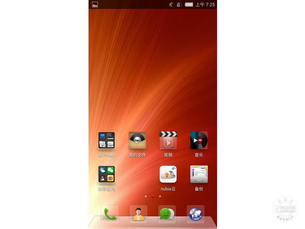 努比亚Z5SLTE手机功能界面第2张