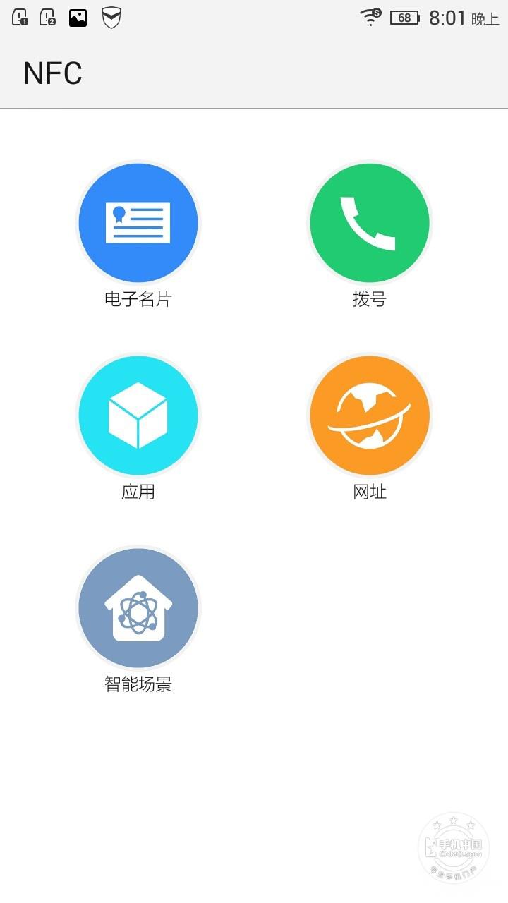 联想VIBEZ2手机功能界面第7张