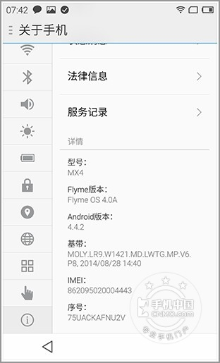 魅族MX4(联通4G/32GB)手机功能界面第5张