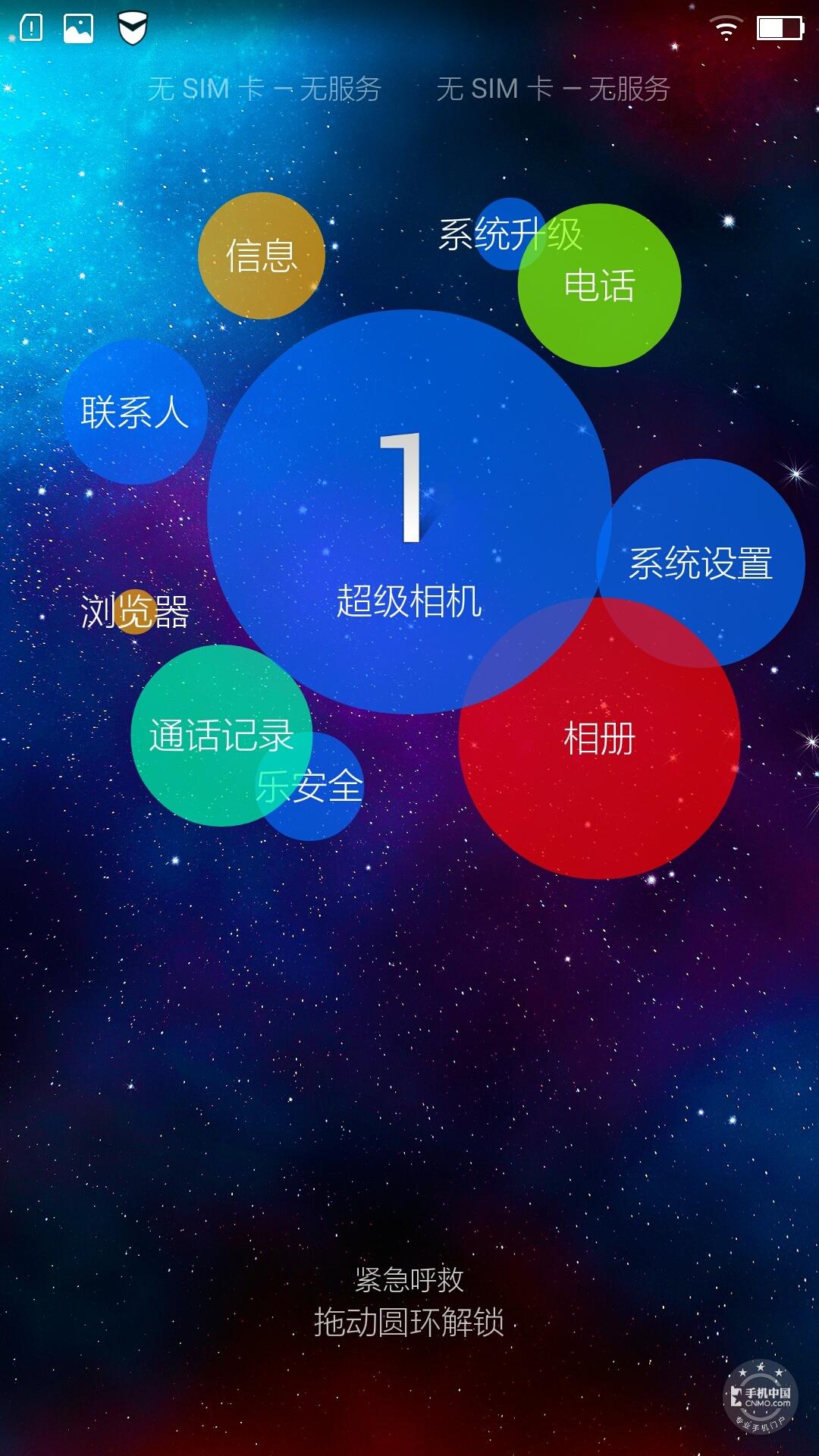 联想VIBEX2(联通4G)手机功能界面第6张