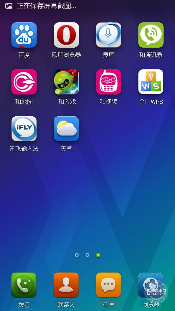 联想S810t手机功能界面第8张