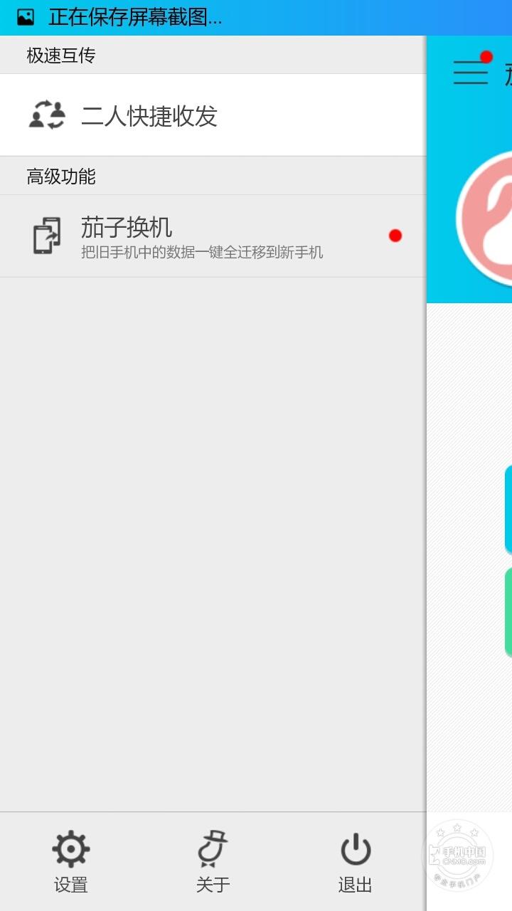 联想黄金斗士A8(联通4G版)手机功能界面第5张