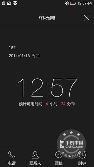 联想P70(8GB)手机功能界面第8张