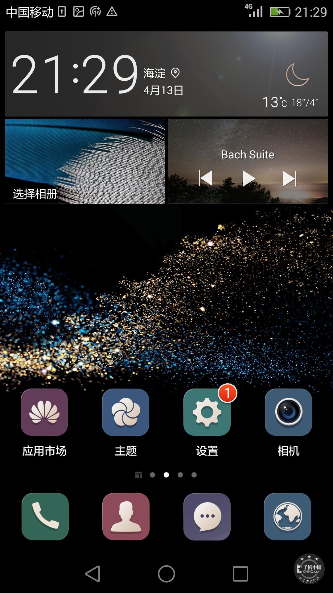华为P8(双4G标准版)手机功能界面第1张
