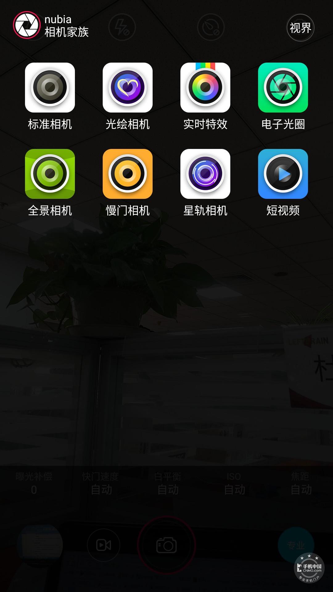 努比亚Z9mini手机功能界面第4张