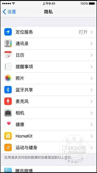 苹果iPhone6sPlus(128GB)手机功能界面第8张
