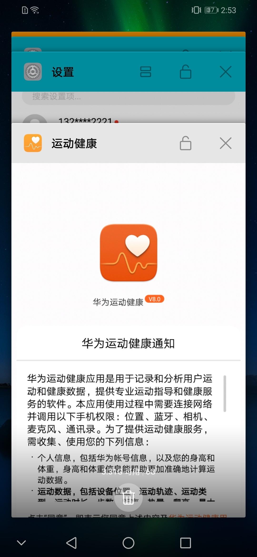 荣耀8X(6+128GB)手机功能界面第7张