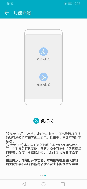 荣耀8X(6+128GB)手机功能界面第3张