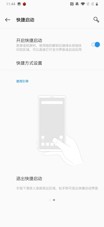 一加手机7(12+256GB)手机功能界面第7张