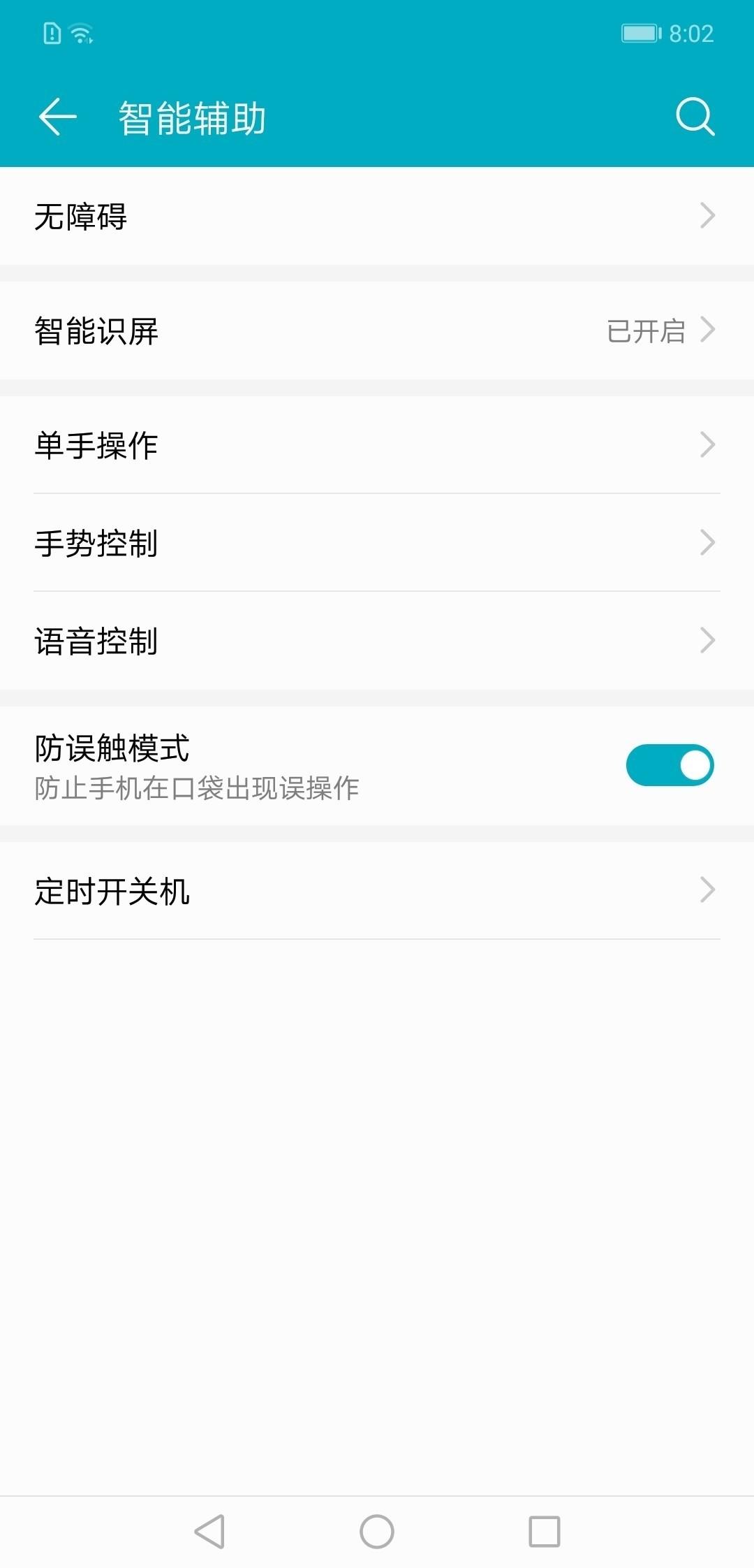 荣耀8XMax(4+128GB)手机功能界面第4张