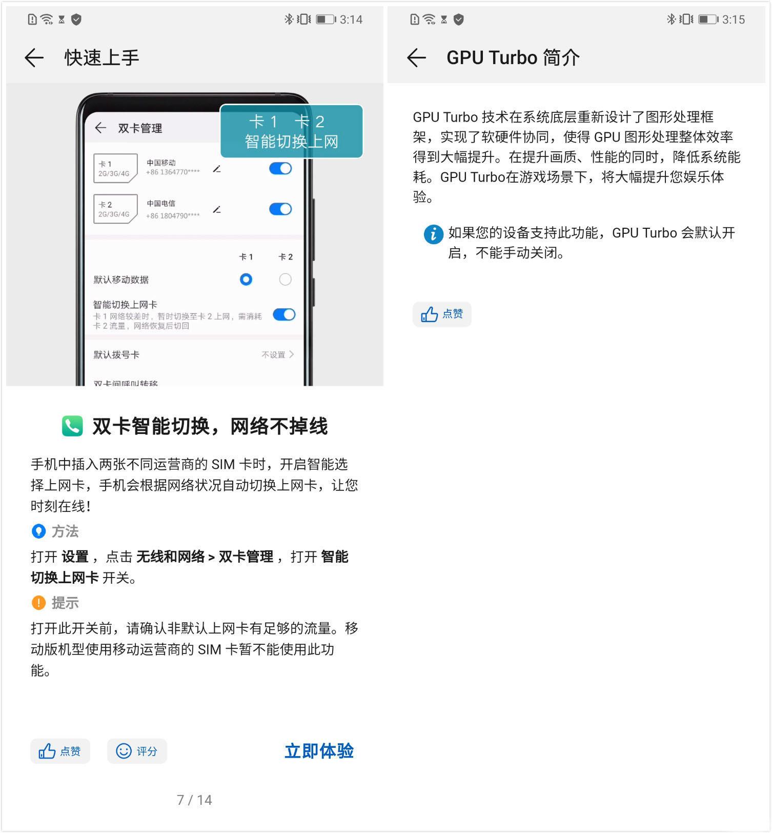 华为P30(8+64GB)手机功能界面第8张