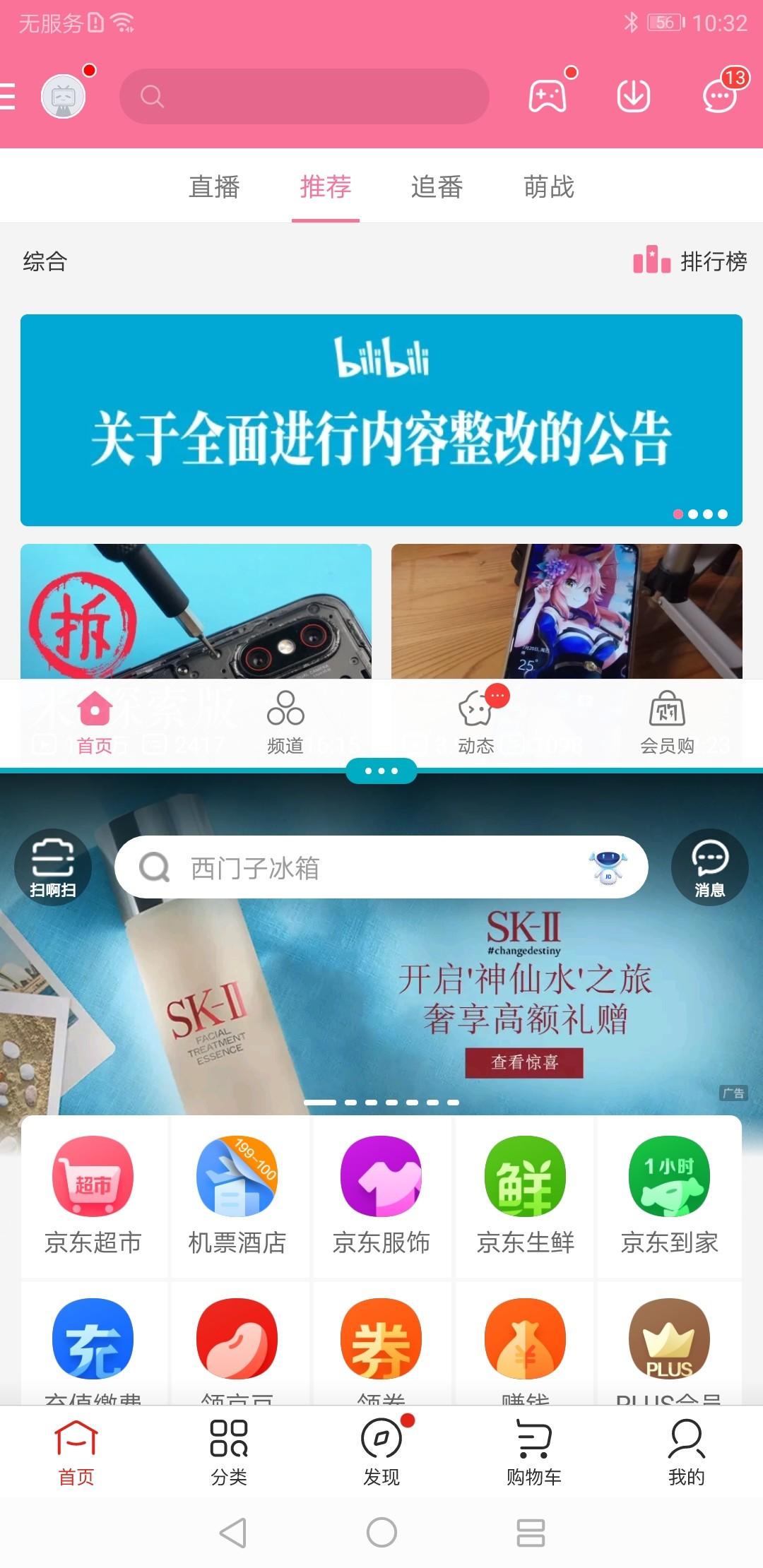 荣耀Note10(8+128GB)手机功能界面第7张