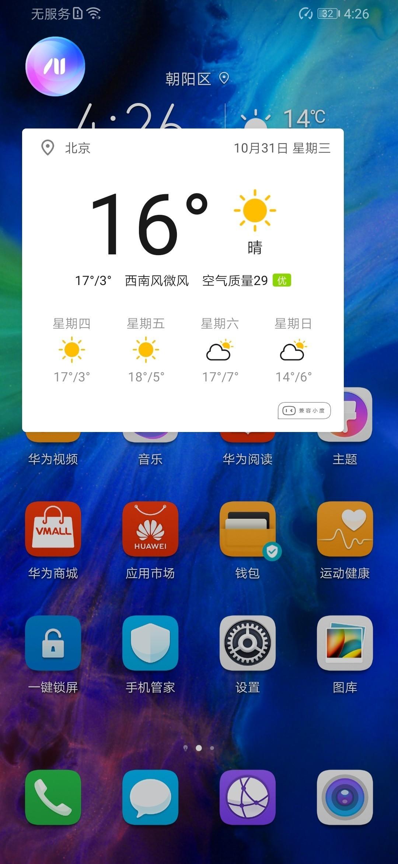 荣耀Magic2(8+128GB)手机功能界面第3张
