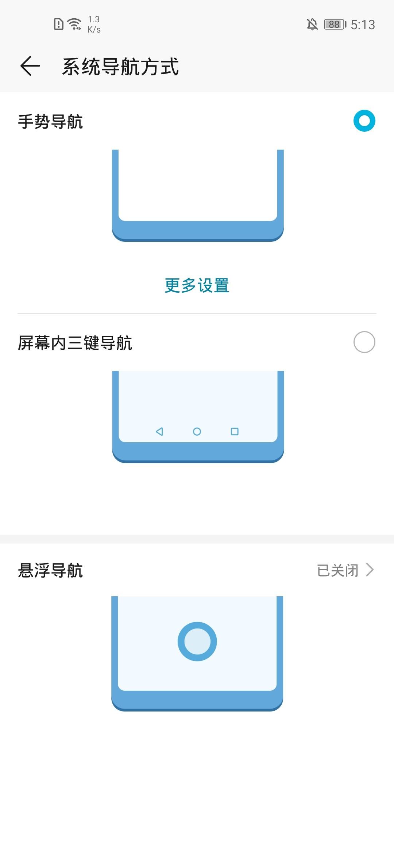 荣耀20S(6+128GB)手机功能界面第5张