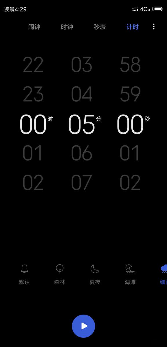 小米8(64GB)手机功能界面第7张