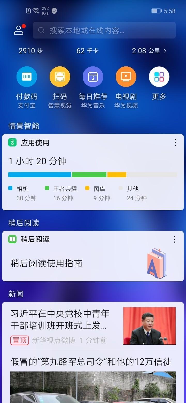 荣耀Play3(4+64GB)手机功能界面第6张