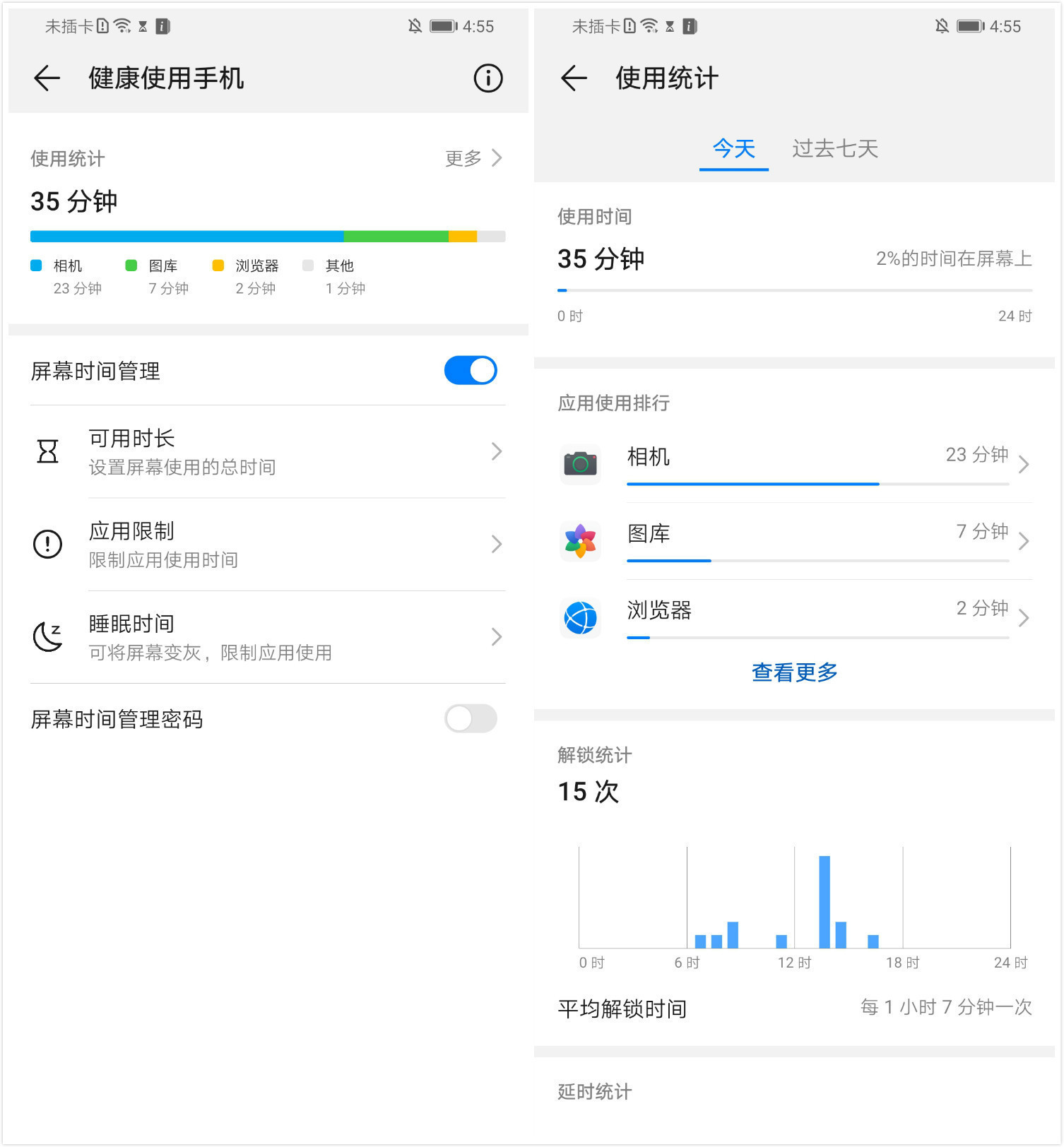 华为畅享10Plus(6+128GB)手机功能界面第3张