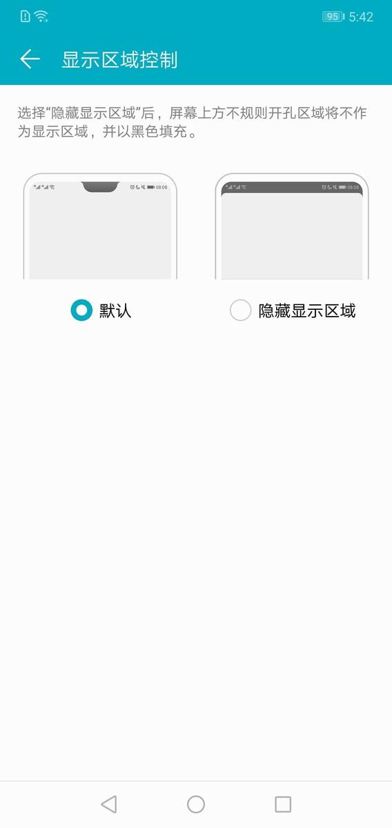 荣耀9i(64GB)手机功能界面第2张