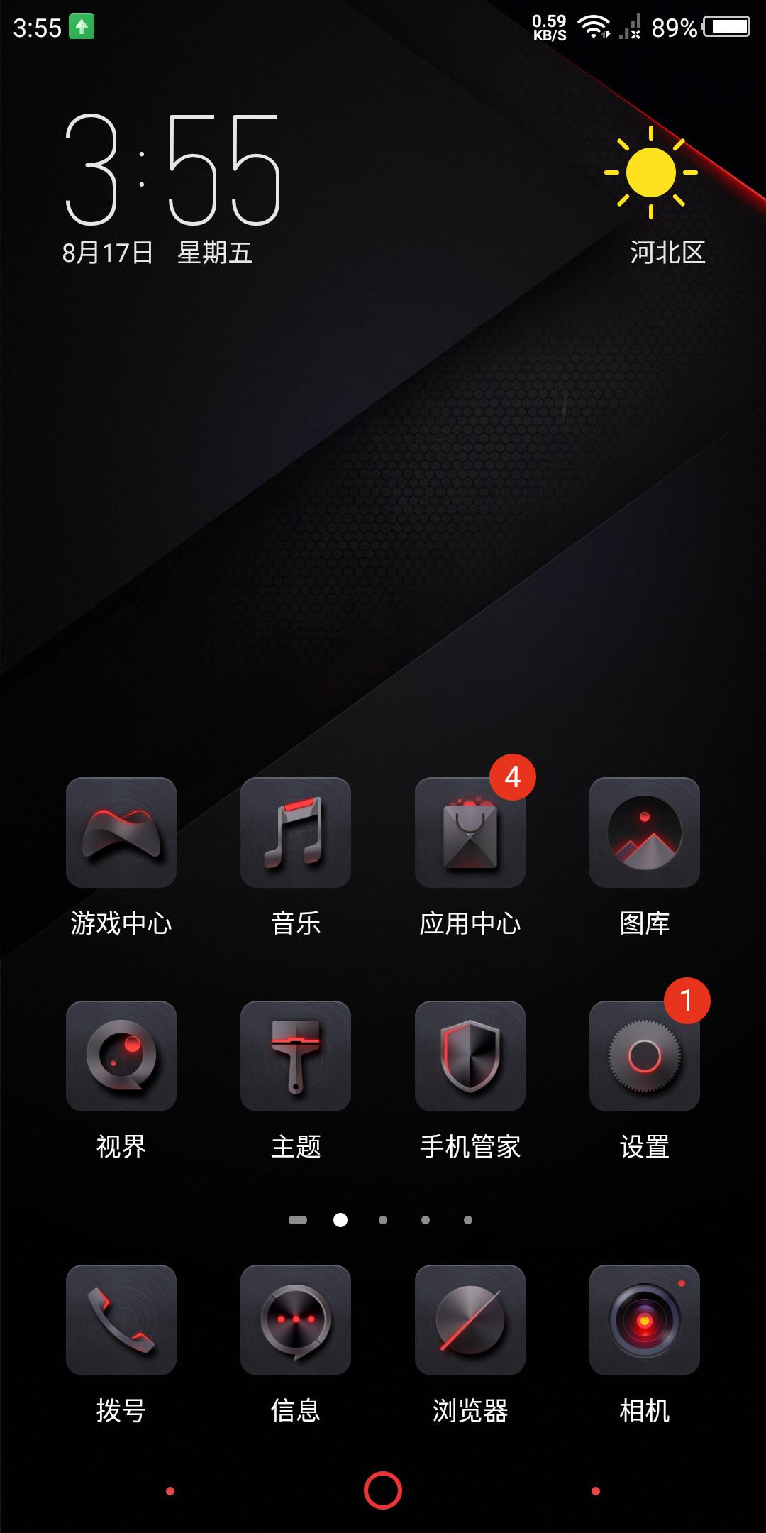 努比亚红魔电竞游戏手机(64GB)手机功能界面第2张