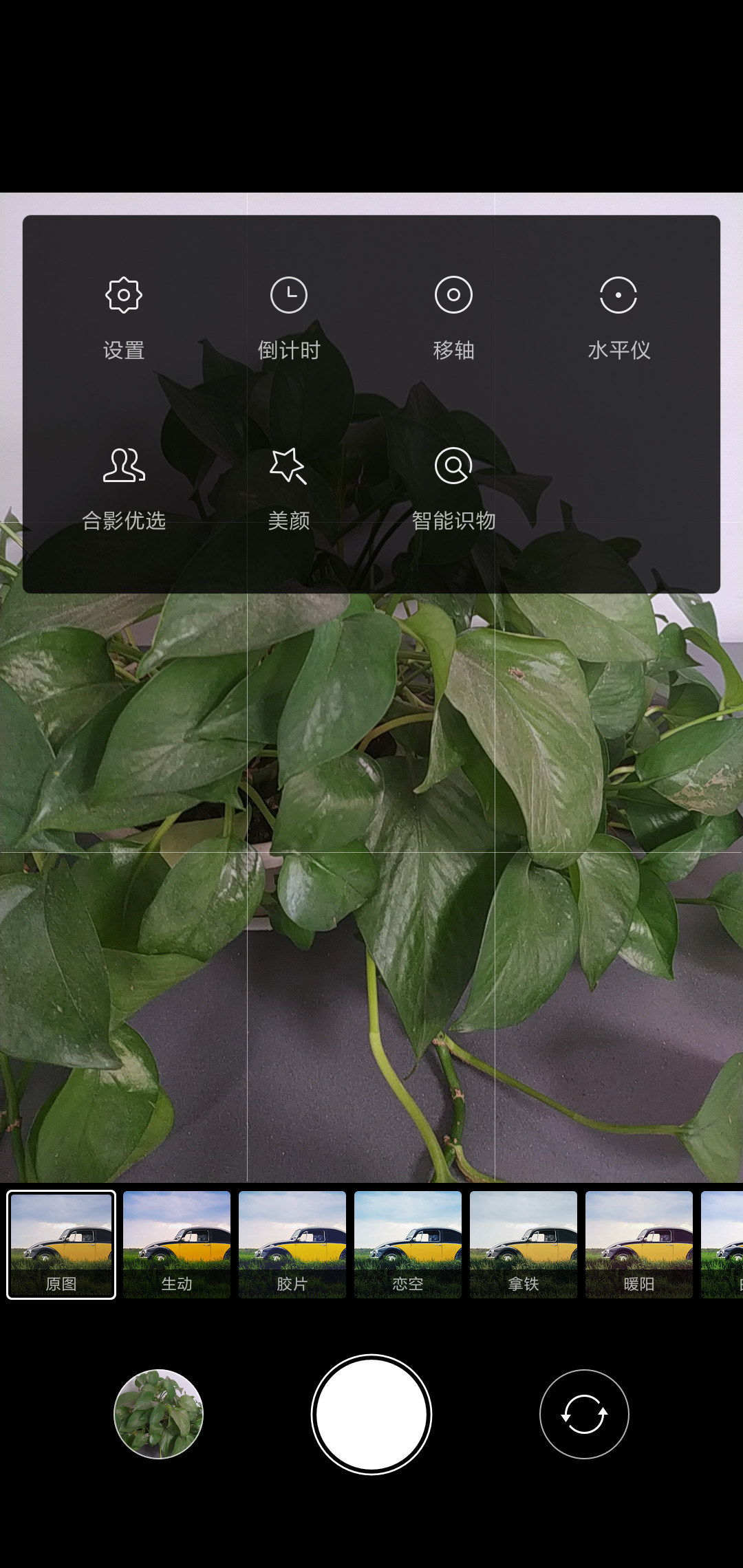 小米8青春版(4+64GB)手机功能界面第8张