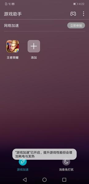 荣耀8X Max(4+64GB)