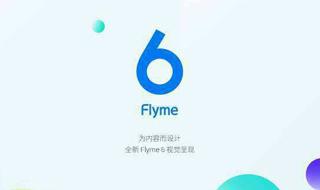 从小众精品到行业领先 Flyme6如何逆袭?