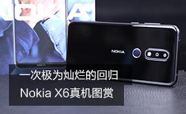 һ�μ�Ϊ���õĻع� Nokia X6���ͼ��