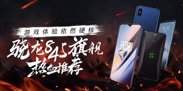 游戲體驗依然硬核 依舊流行的驍龍845旗艦熱血推薦