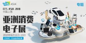 CES ASIA 2019 亞洲消費電子展