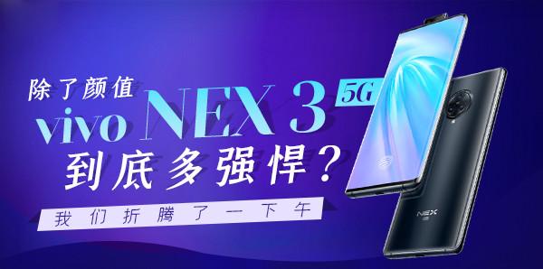 除了顏值vivo NEX 3 5G到底多強悍?我們折騰了一下午