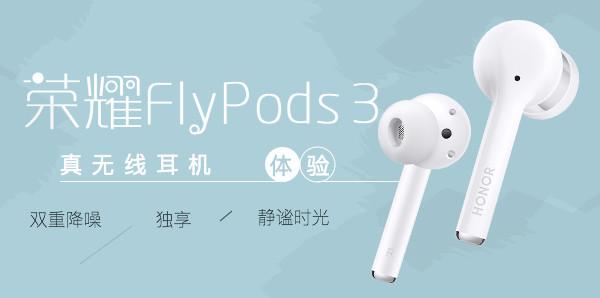 榮耀FlyPods 3真無線耳機體驗 雙重降噪獨享靜謐時光