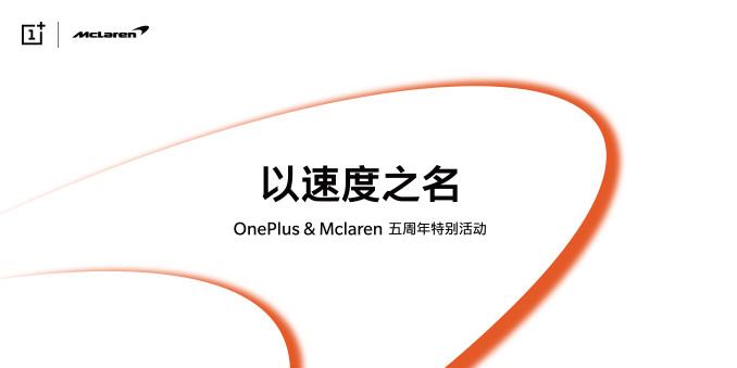 以速度之名 OnePlus&Mclaren 五周年特别活动
