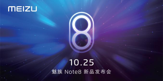 魅族 Note8 新品发布会