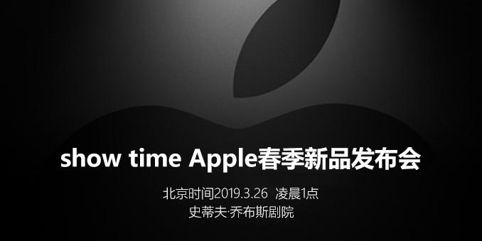 苹果2019年春季新品发布会