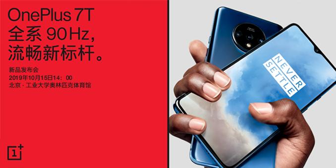 OnePlus 7T系列新品发布会
