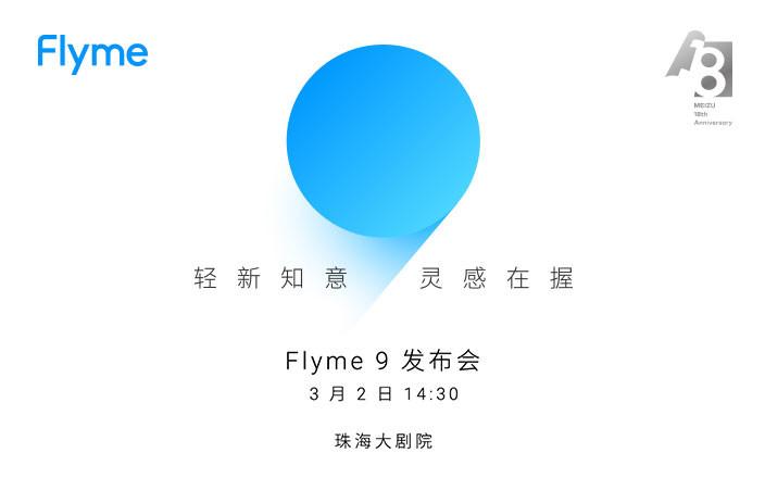 Flyme 9 发布会
