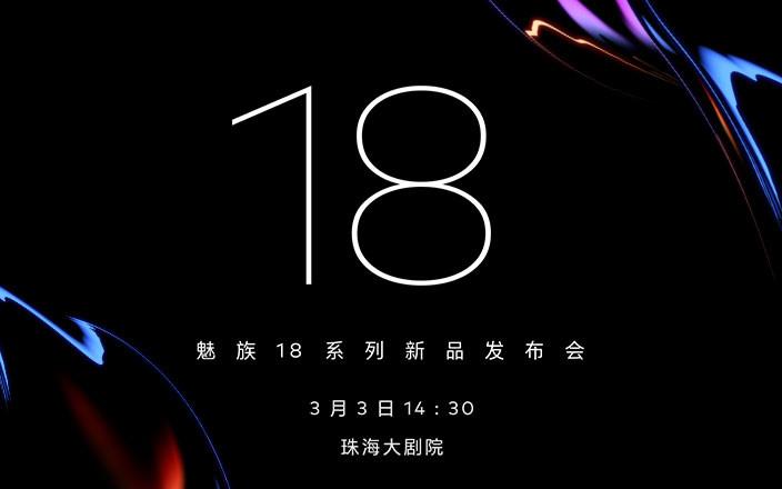 魅族 18 系列 5G 雙旗艦發布會