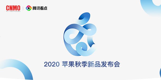 2020年』�O果秋季新品�l布��