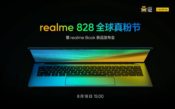 realme828全球真粉節
