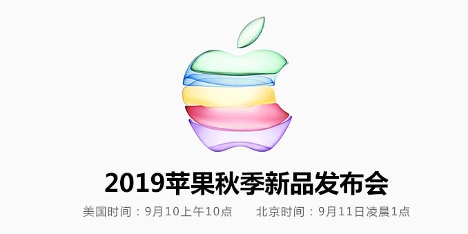 2019苹果秋季新品发布会