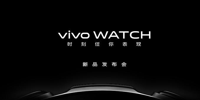 时刻任你表现 vivo Watch新品发布会