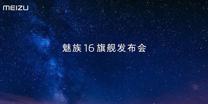 魅族 16 旗舰新品发布会