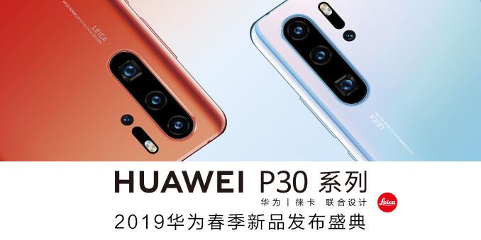 HUAWEI P30系列 2019华为春季新品发布盛典