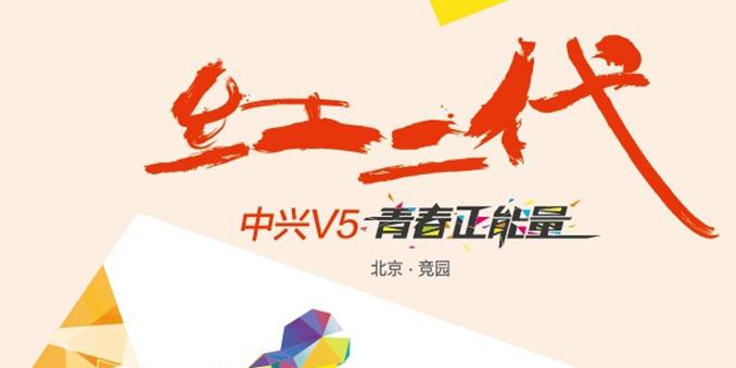 中兴V5新机